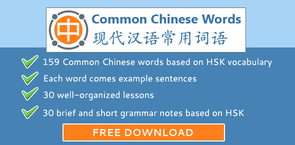 The Most Common Chinese Words